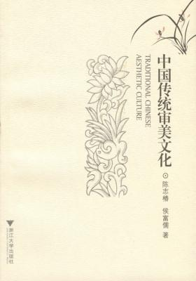 中国传统审美文化