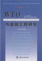 WTO与金融工程研究(2003年卷)(仅适用PC阅读)