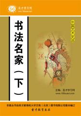 [3D电子书]圣才学习网·中国艺术史话:书法名家(下)(仅适用PC阅读)