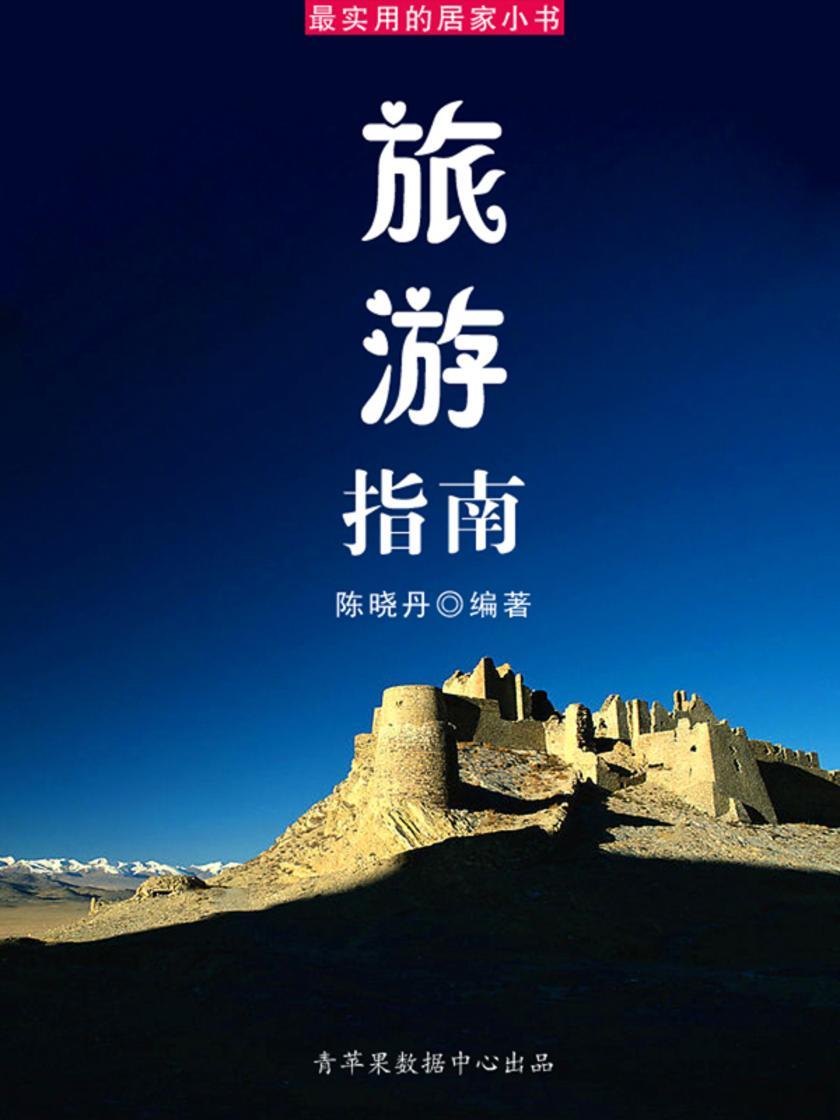 旅游指南(最实用的居家小书)