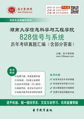 湖南大学信息科学与工程学院828信号与系统历年考研真题汇编(含部分答案)