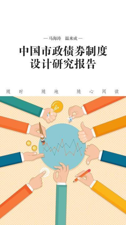 中国市政债券制度设计研究报告