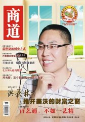 商道 月刊 2011年07期(电子杂志)(仅适用PC阅读)