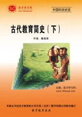 [3D电子书]圣才学习网·中国科技史话:古代教育简史(下)(仅适用PC阅读)