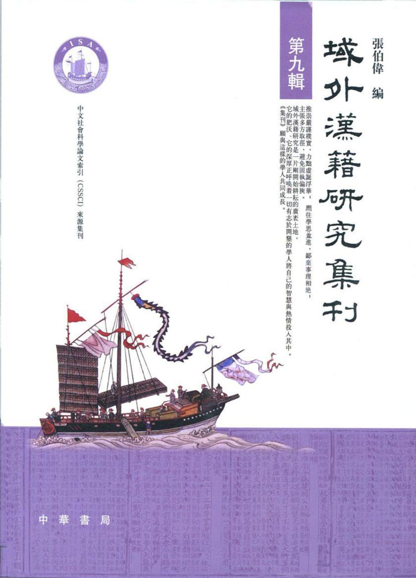 域外汉籍研究集刊  第九辑(仅适用PC阅读)