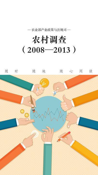 农村调查(2008—2013)