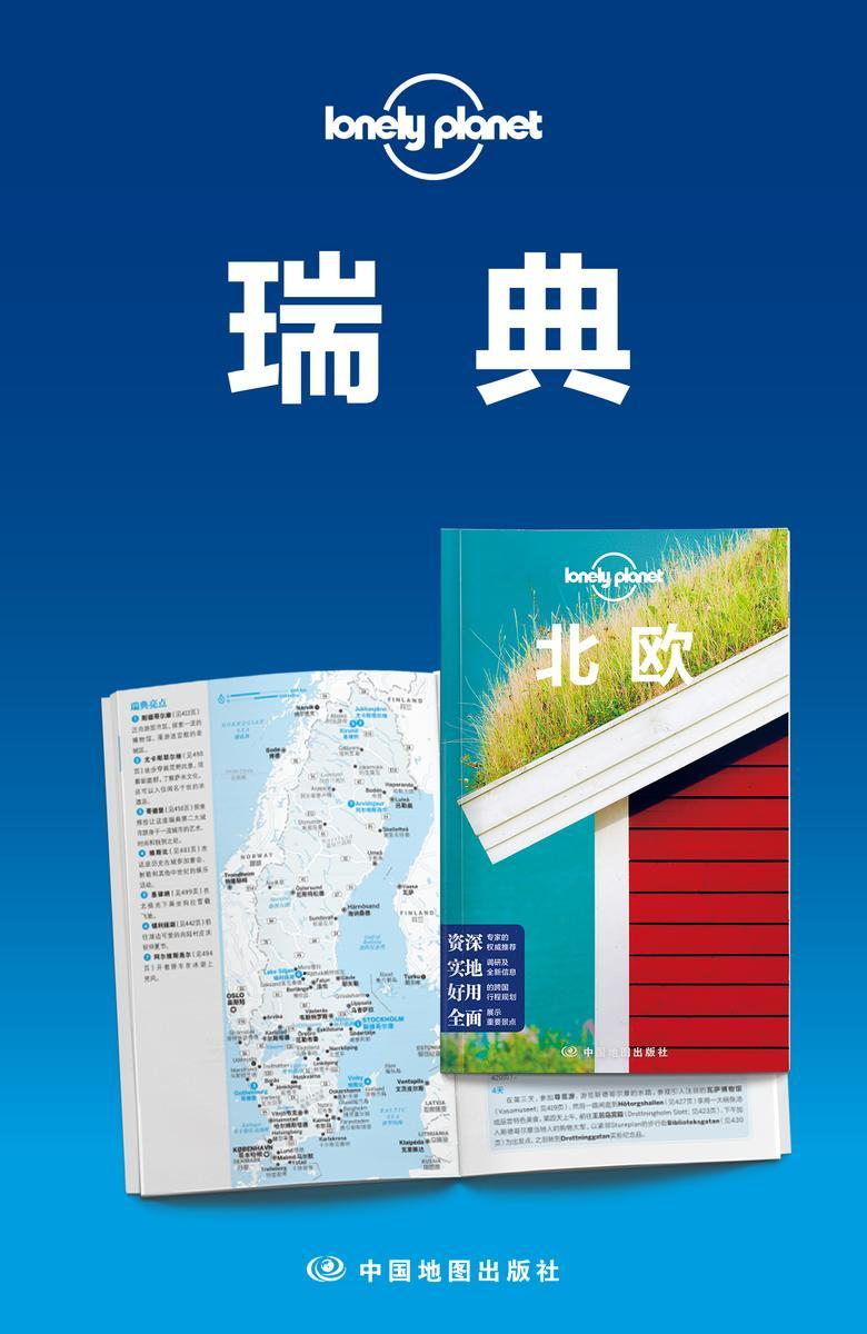Lonely Planet孤独星球旅行指南:瑞典