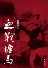 血战塘马(试读本)