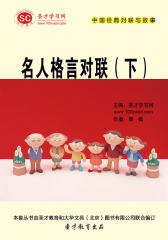 [3D电子书]圣才学习网·中国经典对联与故事:名人格言对联(下)(仅适用PC阅读)