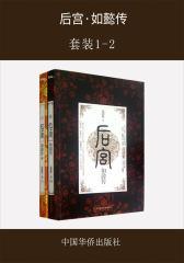 后宫·如懿传(套装1-2)