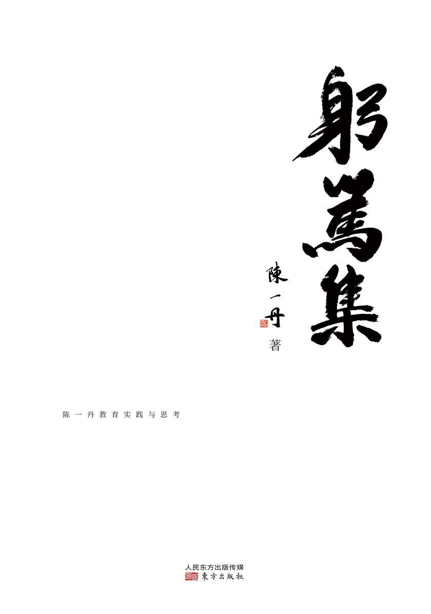 躬笃集(中国互联网公益教父、腾讯主要创办人——陈一丹,对自己在教育领域内实践和思考的回顾和总结)