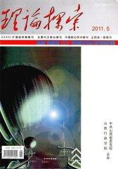 理论探索 双月刊 2011年05期(电子杂志)(仅适用PC阅读)