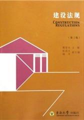 建设法规(第2版)