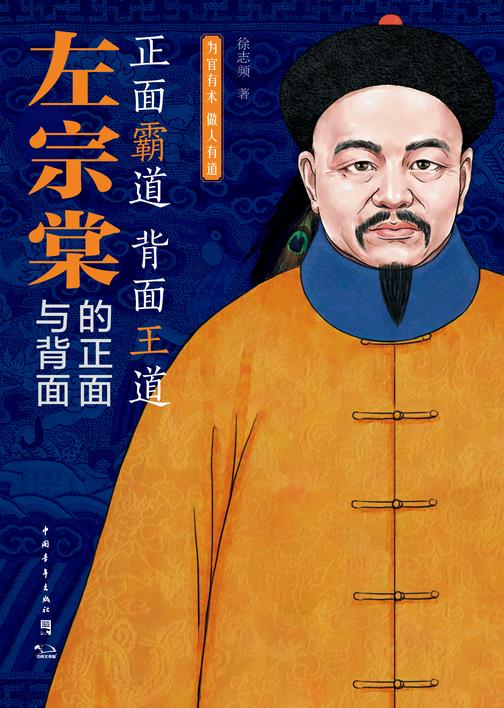 左宗棠的正面与背面:为官有术,做人有道