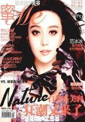 医学美学美容·蜜ME 月刊 2011年09期(电子杂志)(仅适用PC阅读)