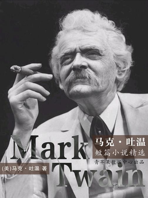 马克·吐温短篇小说精选(经典世界名著)