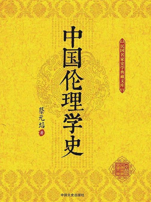 中国伦理学史(民国名家史学典藏文库)