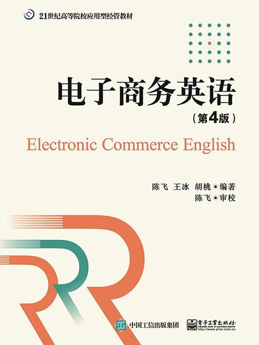 电子商务英语(第4版)