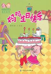 美美皮皮成长故事:妈妈生日快乐