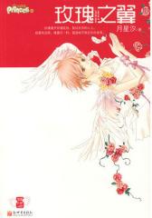 玫瑰之翼(试读本)
