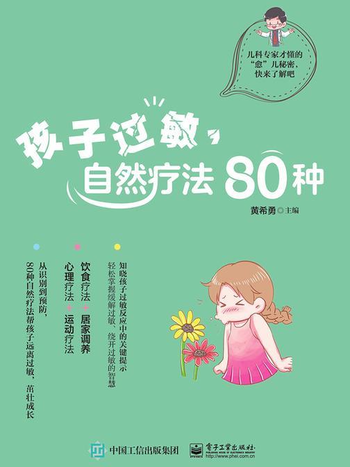 孩子过敏,自然疗法80种
