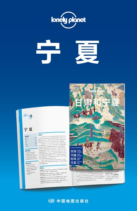 Lonely Planet孤独星球旅行指南:宁夏