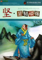 中华传统美德百字经·坚:坚韧顽强