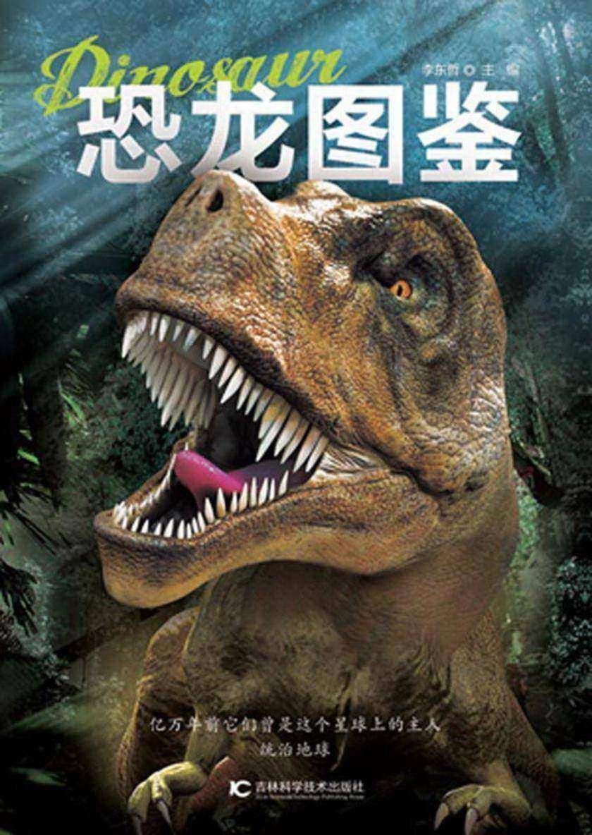 恐龙图鉴(仅适用PC阅读)