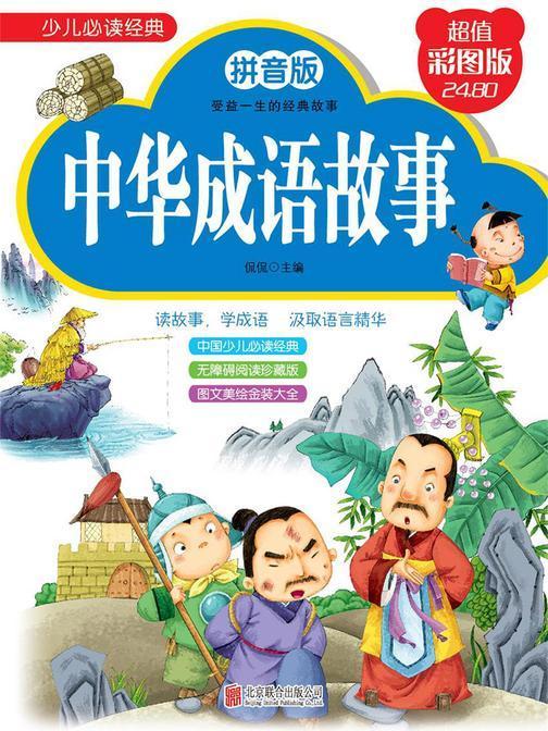 中华成语故事(拼音版)