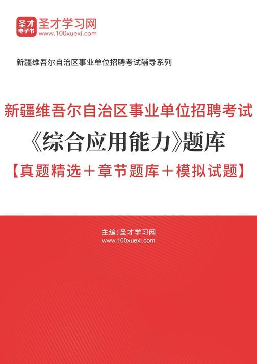 2018年新疆维吾尔自治区事业单位招聘考试《综合应用能力》题库【真题精选+章节题库+模拟试题】