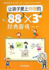 让孩子爱上物理的88×3个经典游戏