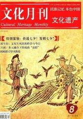 文化月刊·遗产 月刊 2011年08期(电子杂志)(仅适用PC阅读)