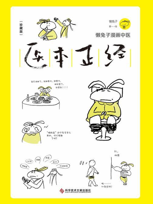 医本正经:珍藏版