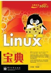 Linux宝典(试读本)(仅适用PC阅读)