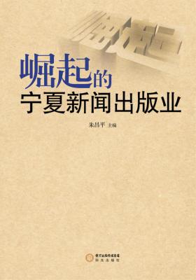 崛起的宁夏新闻出版业(仅适用PC阅读)
