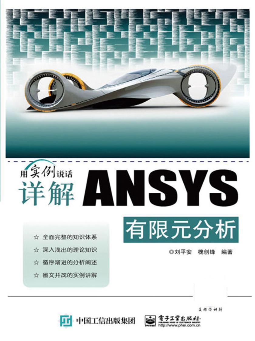 详解ANSYS有限元分析