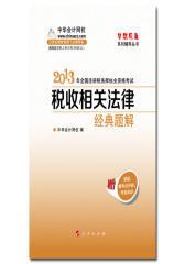 2013年注册税务师税收相关法律经典题解(试读本)