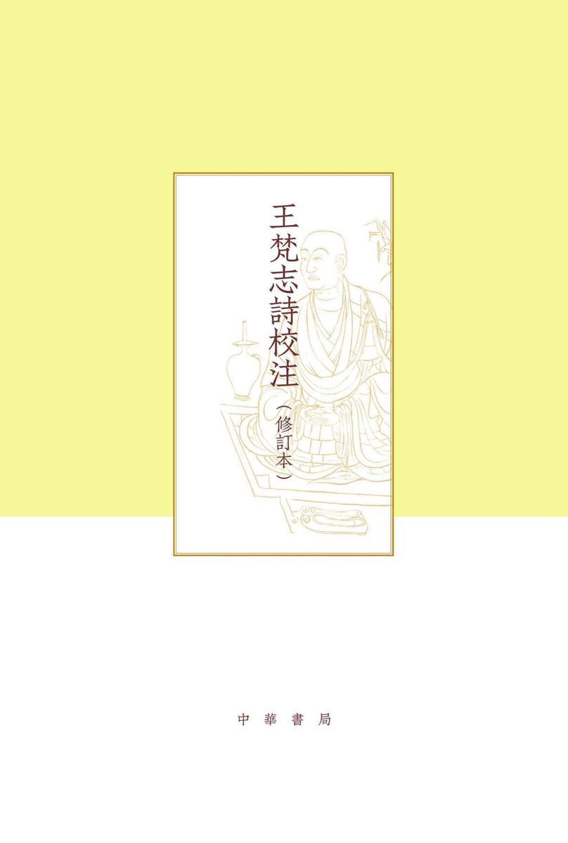 王梵志诗校注(修订本)--项楚学术文集