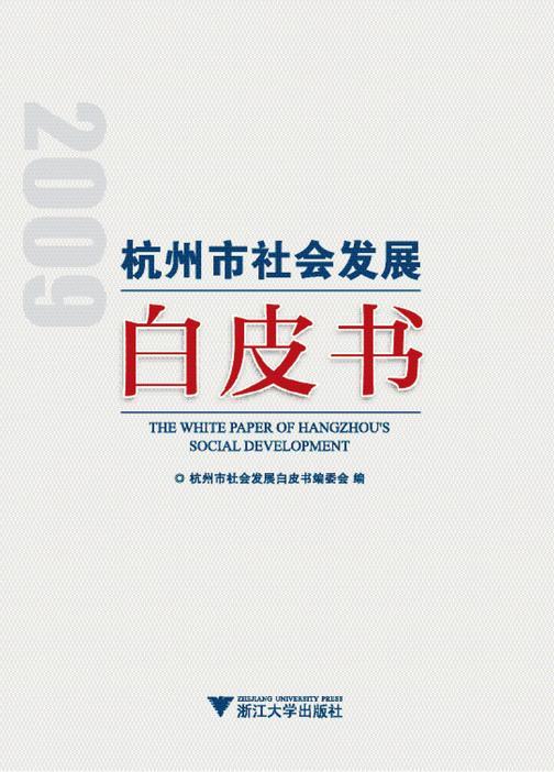 2009年杭州市社会发展白皮书