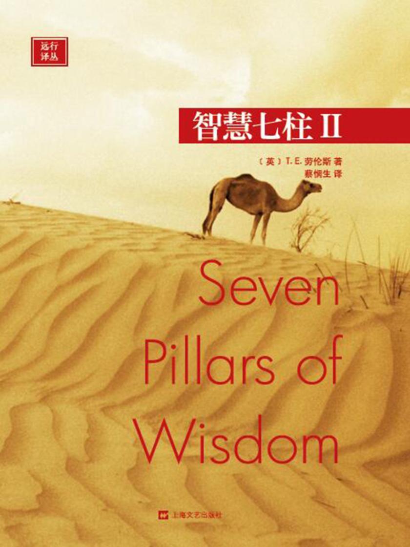 远行译丛:智慧七柱Ⅱ
