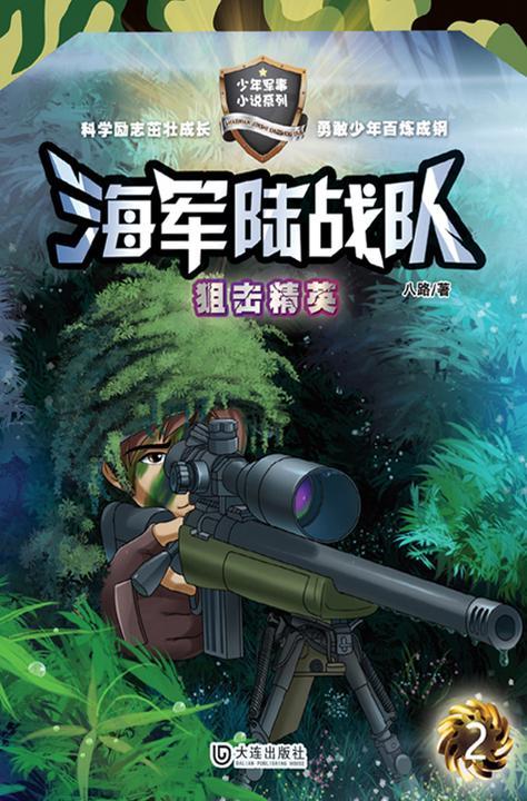 海军陆战队2:狙击精英