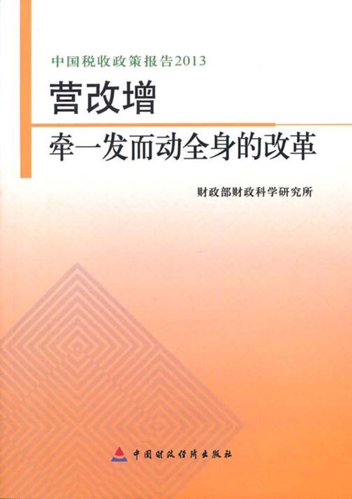 营改增:牵一发而动全身的改革:中国税收政策报告:2013
