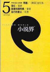 小说界 双月刊 2011年05期(电子杂志)(仅适用PC阅读)