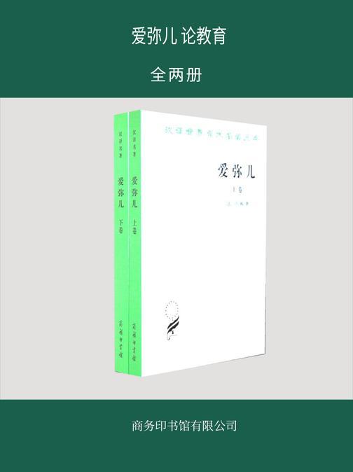 爱弥儿 论教育(全两册)