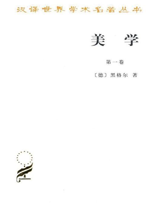 汉译世界学术名著丛书:美学(第一卷)