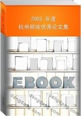 2003年度杭州税收优秀论文集(仅适用PC阅读)