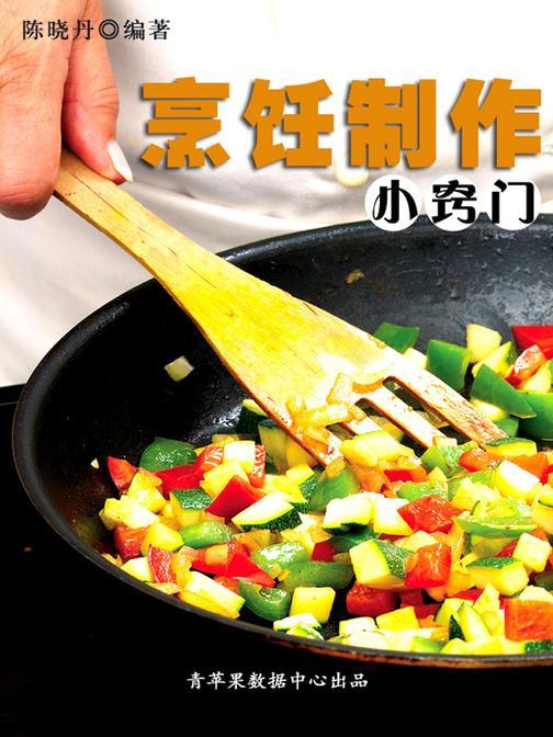 烹饪制作小窍门(最实用的居家小书)