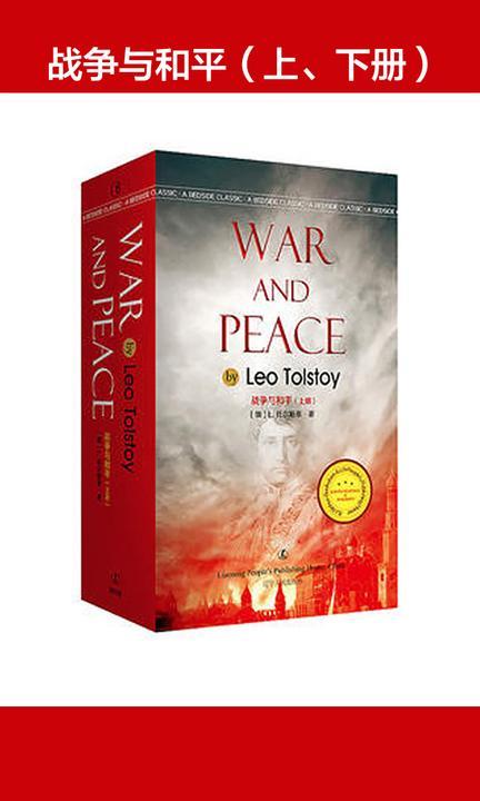 战争与和平(上、下册)
