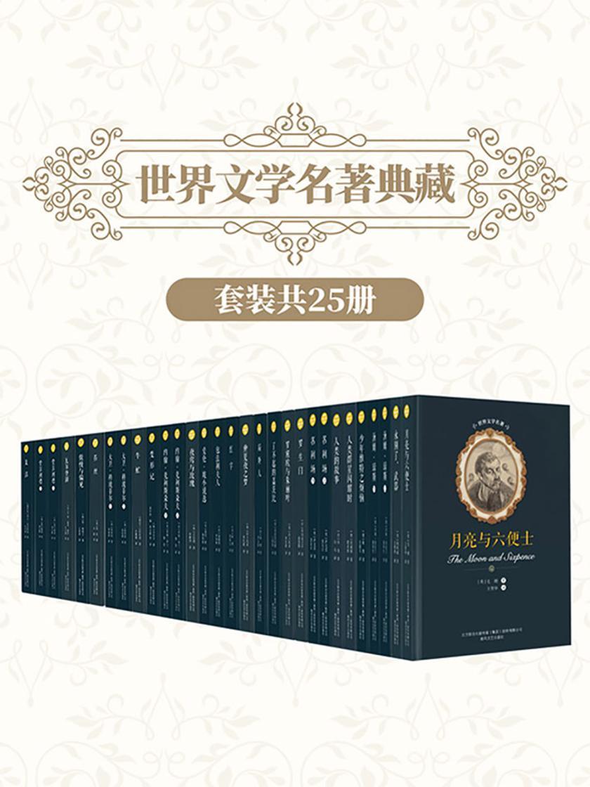 世界文学名著典藏(第三辑25册套装)