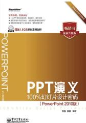 PPT演义--100%幻灯片设计密码(试读本)(仅适用PC阅读)
